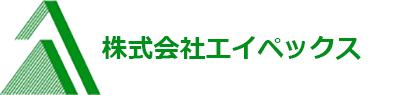 株式会社エイペックス